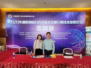 2020年橡胶制品分会会员大会暨行业技术发展论坛圆满收幕