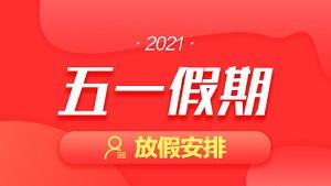 2021年五一劳动节放假通知